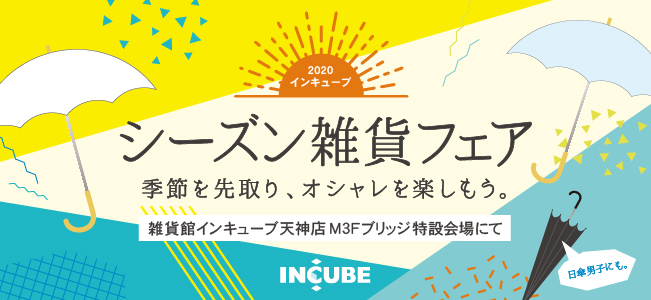 In cube season miscellaneous goods fair